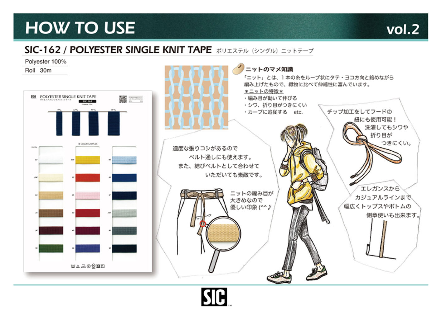 sic how to use vol.2 polyester-knit-tape